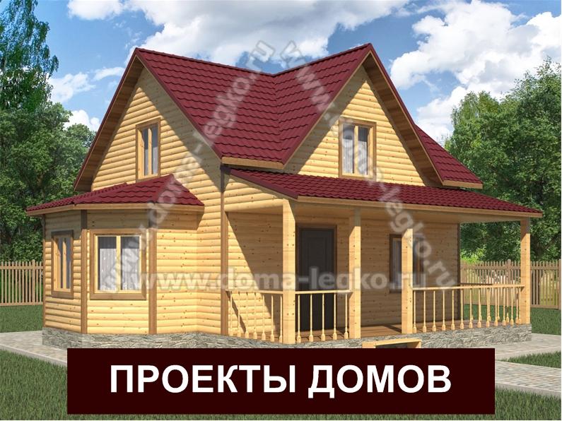 проекты домов под ключ из бруса и каркасные